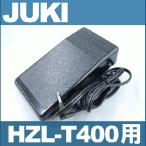 HZL-T400専用フットコントローラー【40130319】 A7102-030-0A0A HZLT400 JUKIミシン ジューキ 家庭ミシン用