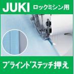JUKIロックミシン専用ブラインドステッチ押え ブラインドステッチ押さえ ジューキ メーカー純正品