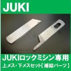 JUKIロックミシン専用上メス・下メスセット ジューキ 補給パーツメーカー純正品