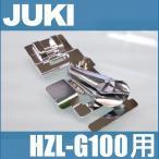 JUKI家庭用ミシン HZL-G100用バインダー押え テープバインダー 40080954  HZLG100 グレース100 縁テープ付け押さえ ジューキ
