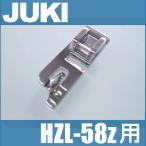 メーカー純正品 HZL-58z用三つ巻押え A9826-700-0A0  JUKI家庭用ミシン専用 ジューキ三ツ巻押え HZL58z三巻き押さえ