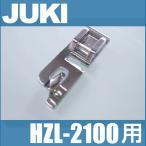 メーカー純正品 HZL-2100用三つ巻押え A9826-008-0A0  JUKI家庭用ミシン専用 HZL2100ジューキ三巻押え