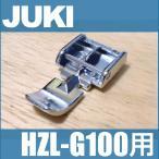 JUKI家庭用ミシンHZL-G100用ファスナー押え A9823-010-0A0 HZLG100ジューキファスナー押さえ