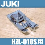 メーカー純正品 HZL-010S用裁ち目かがり押え A9821-210-0A0  JUKI家庭用ミシン専用 HZL010Sジューキたち目かがり押さえ