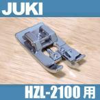 メーカー純正品 HZL-2100用裁ち目かがり押え A9821-210-0A0  JUKI家庭用ミシン専用 HZL2100ジューキたち目かがり押さえ