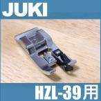 メーカー純正品 HZL-39用裁ち目かがり押え A9821-E50-0A0  JUKI家庭用ミシン専用 HZL39ジューキたち目かがり押さえ