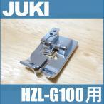 JUKI家庭用ミシン HZL-G100用ブラインドステッチ押え まつり縫い押さえ 40112904 ジューキ グレース100