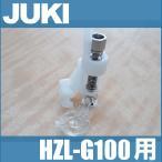 JUKI家庭用ミシン HZL-G100用コード刺しゅう押え  40080950  HZLG100  グレース100 コード刺繍押さえ ジューキ