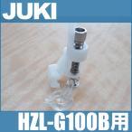 JUKI家庭用ミシン HZL-G100B用コード刺しゅう押え  40080950  HZLG100B グレース100B コード刺繍押さえ ジューキ