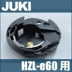 HZL-E60用内かま組 補給部品 内釜組 内カマ HZLe60 JUKIミシン  ジューキ 家庭用ミシン