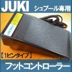 JUKI職業用ミシン シュプール専用 フットコントローラー(1ピンジャックタイプ)補給部品 YC-485 ジューキ