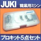 JUKI職業用ミシン シュプール専用 プロキットアタッチメント5個セット PRO KIT ジューキミシン