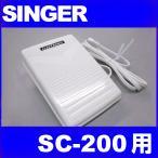 SC-200専用 HP31098 フットコントローラー SC200用 モナミヌウプラス SINGER 家庭用シンガーミシン
