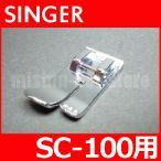 メーカー純正品SC-100専用 HP12924 直線縫い押え  SINGER SC100用 モナミヌウ 家庭用シンガーミシン専用