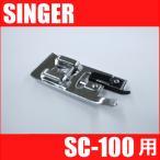 メーカー純正品SC-100専用 HP302442 縁かがり押え ふちかがり押さえ 補給部品 SINGER SC100用 モナミヌウ 家庭用シンガーミシン