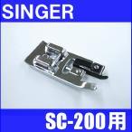 メーカー純正品 HP302442 SC-200専用縁かがり押え ふちかがり押さえ 補給部品 SINGER SC200用 モナミヌウプラス 家庭用シンガーミシン