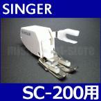 Yahoo!ミシンネットストアメーカー純正品SC-200専用 HP31099 上送り押え ウォーキングフット押さえ  SINGER SC200用 家庭用シンガーミシン専用