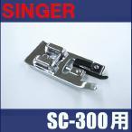メーカー純正品 HP302442 SC-300専用縁かがり押え ふちかがり押さえ 補給部品 SINGER SC300用 モナミヌウアルファ 家庭用シンガーミシン