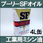 プーリーSFオイル 4L 工業用ミシンオイル ミシン油 ミシンオイル