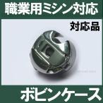 シンガー職業用ミシン 103シリーズ対応品 ボビンケース  工業用ボビンケース SINGER職業用ミシン シンガーミシン