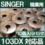 SINGER職業用直線ミシン103DX対応ボビン ボビン金属製 10個入りパック シンガーミシン