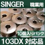 シンガー職業用直線ミシンプロフェッショナル103シリーズ対応品 金属製 ボビン10個入りパック Singer