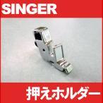 シンガー家庭用ミシン 押えホルダー 対応部品 押さえホルダー シンガーミシン SINGER
