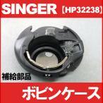 シンガーミシン HP32238 内かま組 内釜組 内カマ SINGER ボビンケース 家庭用