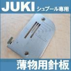 JUKI職業用ミシン シュプール専用 薄物用針板 A9839-090-AA0 ジューキミシン