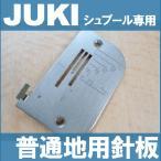 ショッピングミシン JUKI職業用ミシン シュプール専用 普通地用針板 A1109E98ZA0 ジューキ