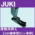 JUKI職業用ミシン シュプール専用 薄物用押え A9813-096-0A0 ジューキミシン