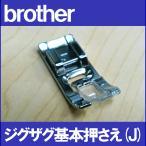 Yahoo!ミシンネットストアジグザグ基本押え補給部品Z押さえ 最大ジグザグ振り幅5mm用 ジグザグ押え ブラザーミシン家庭用ミシン専用 brother メーカー純正品