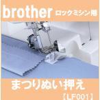 まつりぬい押え LF001 ブラザーロックミシン用 まつり縫いブラザーミシン brother メーカー純正品
