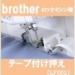 テープ付け押え LF002  ブラザーロックミシン用  メーカー純正品 ブラザーミシン brother