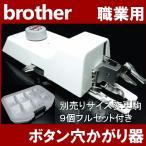 B-6 TA用ボタン穴かがり器 変更駒9個フルセット付き  ボタンホーラー/ボタンホール ブラザー職業用ミシン専用 ヌーベル専用 brother