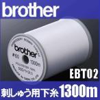 刺しゅう用下糸1300m巻 EBT02 ブラザーミシン brother 刺繍ミシン