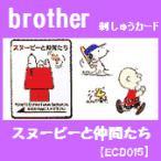 スヌーピーと仲間たち ECD015 ブラザーミシン刺しゅうカード SNOOPYシリーズ brother 刺繍カード