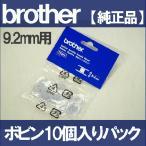B102 ブラザー家庭用純正品ボビン9.2mm用10個入りパック XA3812-151 ブラザーミシン brother