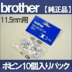 B101 ブラザー家庭用純正品ボビン11.5mm用10個入りパック XA5539-151 ブラザーミシン brother
