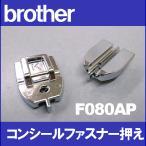 メーカー純正品 コンシールファスナー押え F004N ブラザーミシン家庭用ミシン専用 brother  コンシールファスナー押さえ