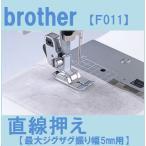 メーカー純正品 直線押え 最大ジグザグ振り幅5mm用 F011 ブラザーミシン家庭用ミシン専用 brother 直線押さえ