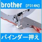 メーカー純正品 バインダー押え F014N ブラザーミシン家庭用ミシン専用 brotherバインダー押さえ 家庭用ミシン飾り縫い用押え