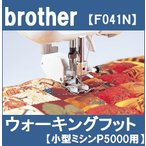 Yahoo!ミシンネットストアメーカー純正品 ウォーキングフット 小型ミシン、P-5000用 F041N ブラザーミシン家庭用ミシン専用 brother上送り押さえ