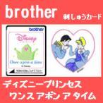 ディズニープリンセスワンスアポンアタイム 45模様 ECD047 ブラザーミシン刺しゅうカード  brother 刺繍カード