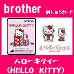 ハローキティ ECD052 ブラザーミシン刺しゅうカード サンリオ HELLO KITTY brother 刺繍カード