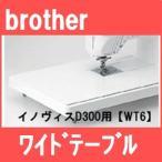 ショッピングミシン イノヴィスD300専用ワイドテーブル WT6 ブラザーミシン 家庭用ミシン用 brother