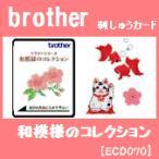 和模様のコレクション 50種類・59模様 ECD070 ブラザーミシン刺しゅうカード brother 刺繍カード