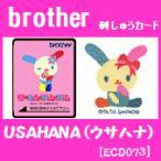 サンリオ ウサハナUSAHANA ECD073 ブラザーミシン刺しゅうカード  brother 刺繍カード