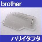 ハリイタフタ XD1645-021 針板フタ 補給部品 針板カバー ブラザーミシン家庭用ミシン専用 brother メーカー純正品