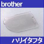 ハリイタフタ XD1646-051 針板フタ 補給部品 針板カバー ブラザーミシン家庭用ミシン専用 brother メーカー純正品